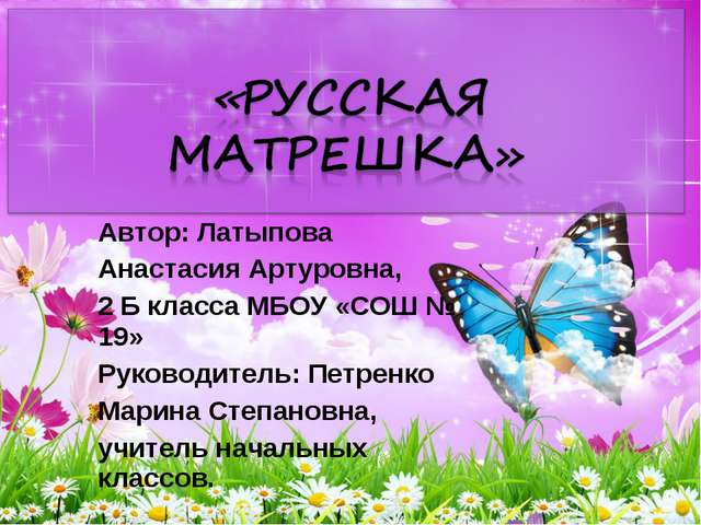 Автор: Латыпова Анастасия Артуровна, 2 Б класса МБОУ «СОШ № 19» Руководитель...