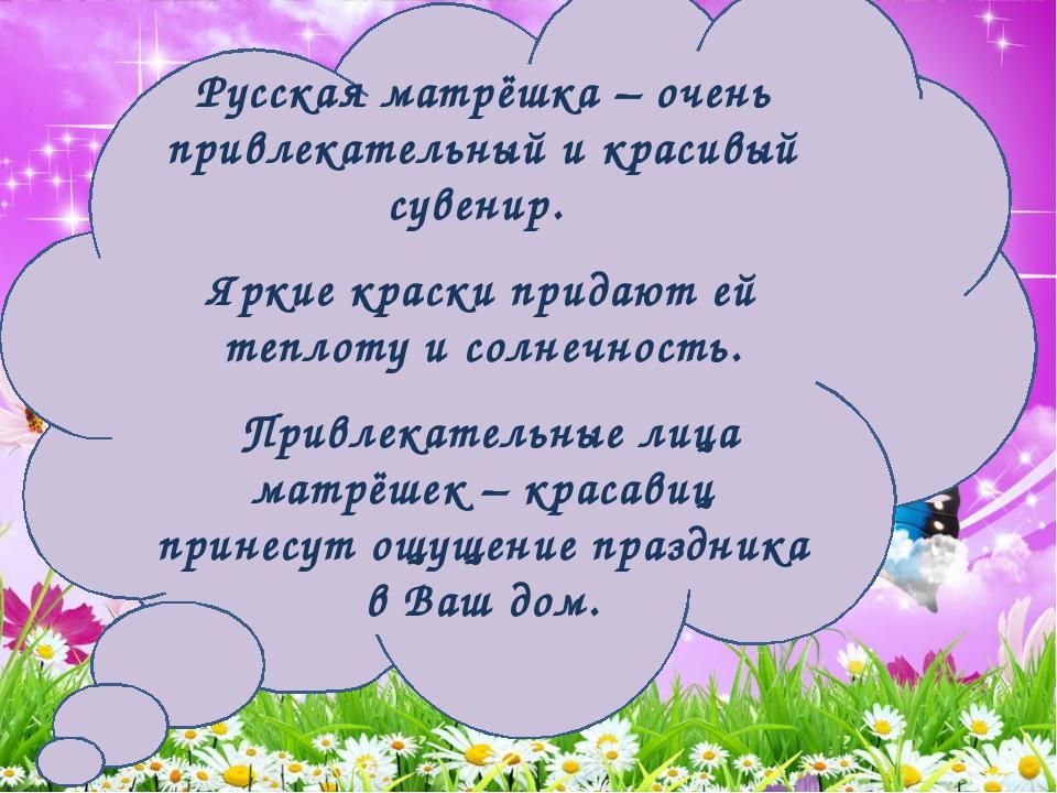 Русская матрёшка – очень привлекательный и красивый сувенир. Яркие краски при...