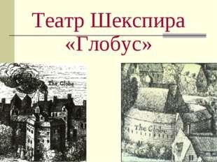 Театр Шекспира «Глобус»