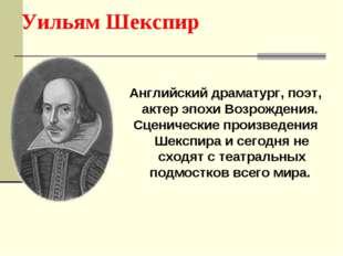 Уильям Шекспир Английский драматург, поэт, актер эпохи Возрождения. Сценическ