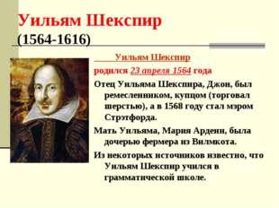 Уильям Шекспир (1564-1616) Уильям Шекспир родился 23 апреля 1564 года Отец Уи