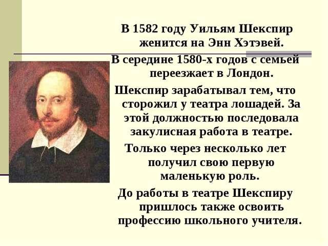В 1582 году Уильям Шекспир женится на Энн Хэтэвей. В середине 1580-х годов с...
