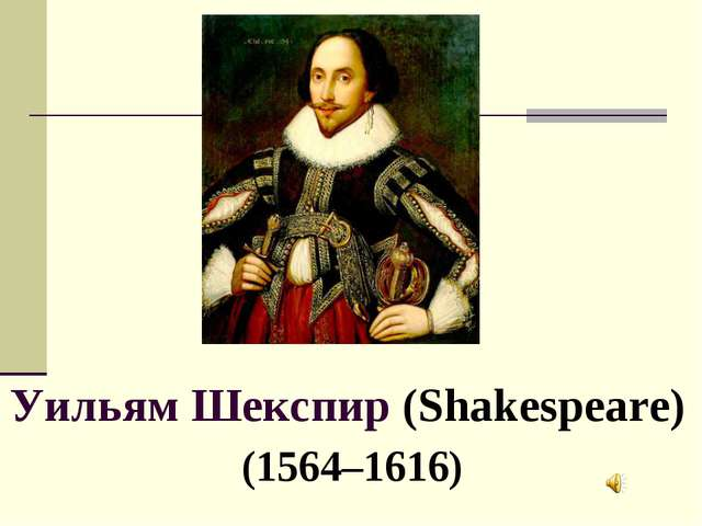 Уильям Шекспир (Shakespeare) (1564–1616)