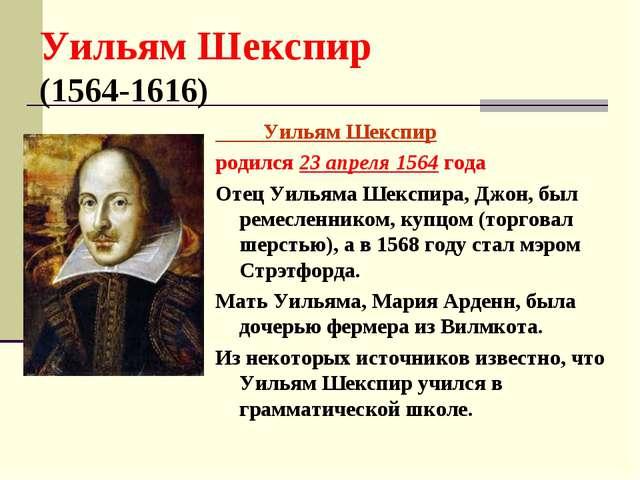 Уильям Шекспир (1564-1616) Уильям Шекспир родился 23 апреля 1564 года Отец Уи...