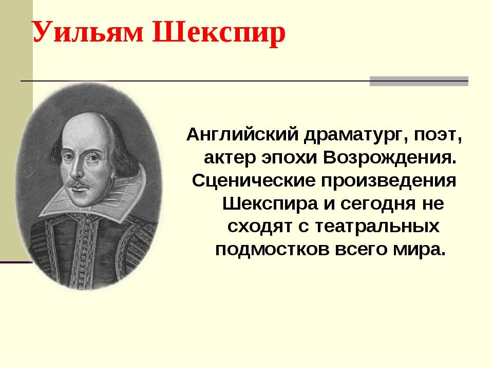 Уильям Шекспир Английский драматург, поэт, актер эпохи Возрождения. Сценическ...