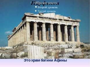 Парферон – Это храм богини Афины