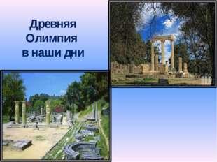 Древняя Олимпия в наши дни