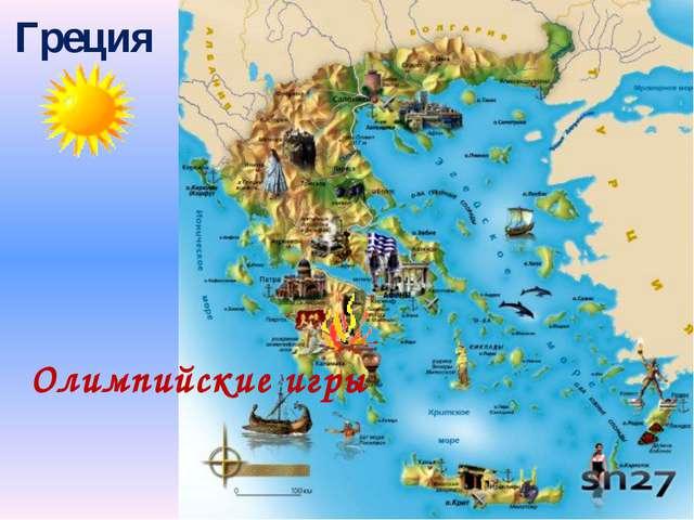 Греция Олимпийские игры