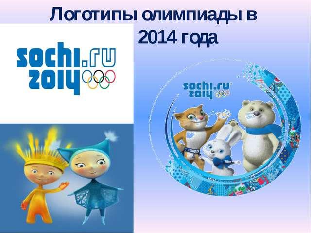 Логотипы олимпиады в Сочи 2014 года