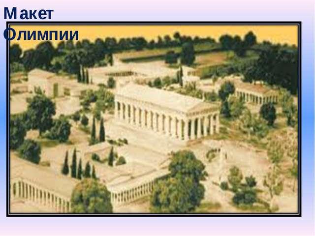Макет Олимпии