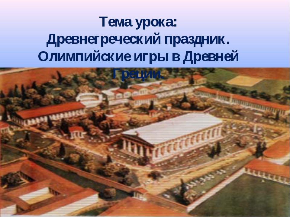 Тема урока: Древнегреческий праздник. Олимпийские игры в Древней Греции.