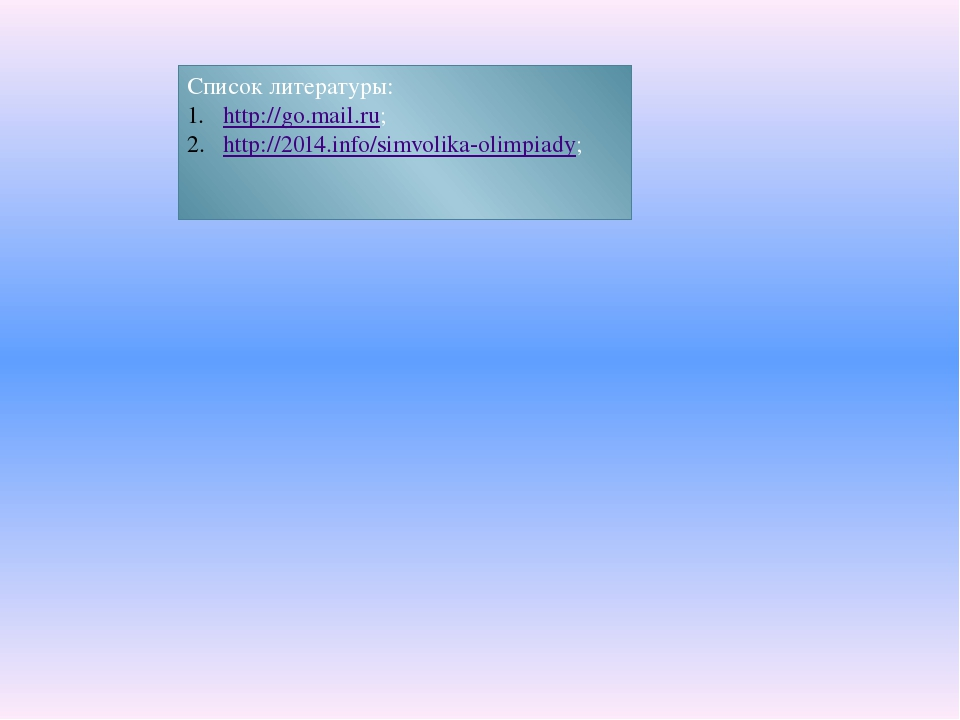 Список литературы: http://go.mail.ru; http://2014.info/simvolika-olimpiady;