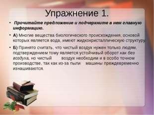 Упражнение 1. Прочитайте предложение и подчеркните в нем главную информацию.