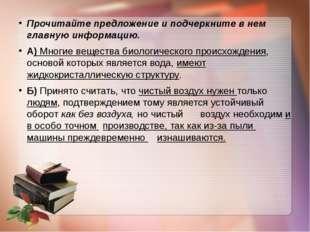 Прочитайте предложение и подчеркните в нем главную информацию. А) Многие веще