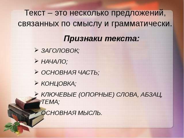 Текст – это несколько предложений, связанных по смыслу и грамматически. Призн...