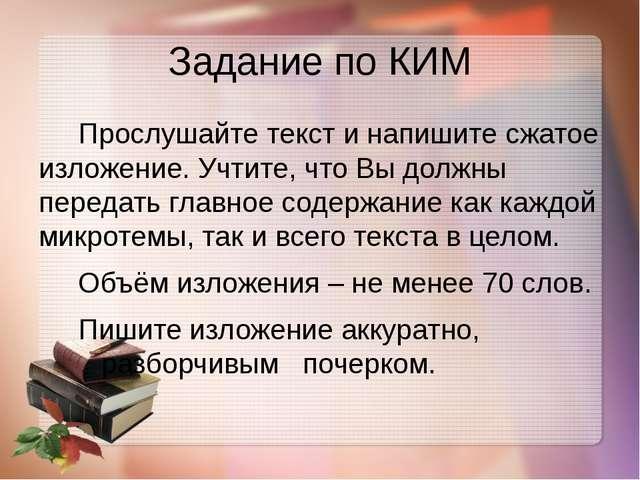 Задание по КИМ Прослушайте текст и напишите сжатое изложение. Учтите, что Вы...