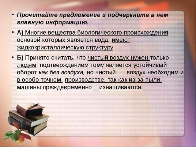 Прочитайте предложение и подчеркните в нем главную информацию. А) Многие веще...