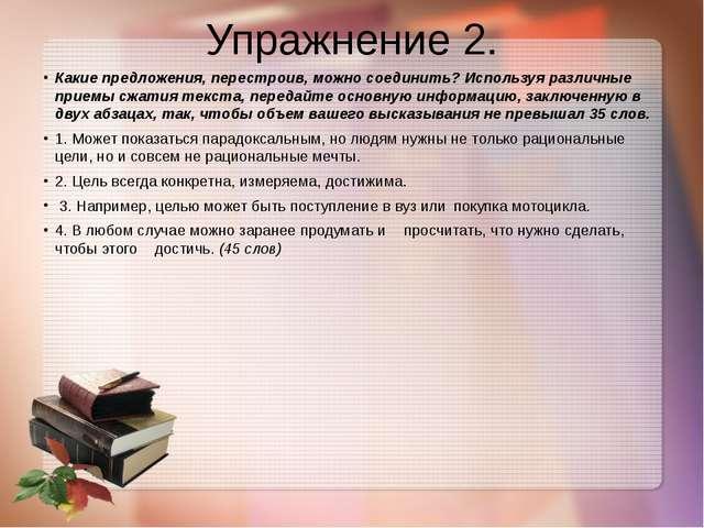 Упражнение 2. Какие предложения, перестроив, можно соединить? Используя разли...