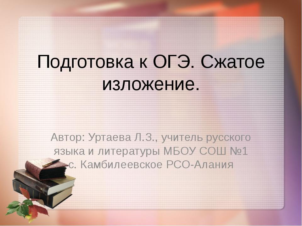 Автор: Уртаева Л.З., учитель русского языка и литературы МБОУ СОШ №1 с. Камби...