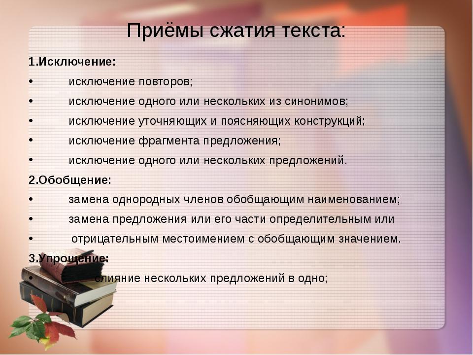 Приёмы сжатия текста: 1.Исключение: исключение повторов; исключение одного ил...