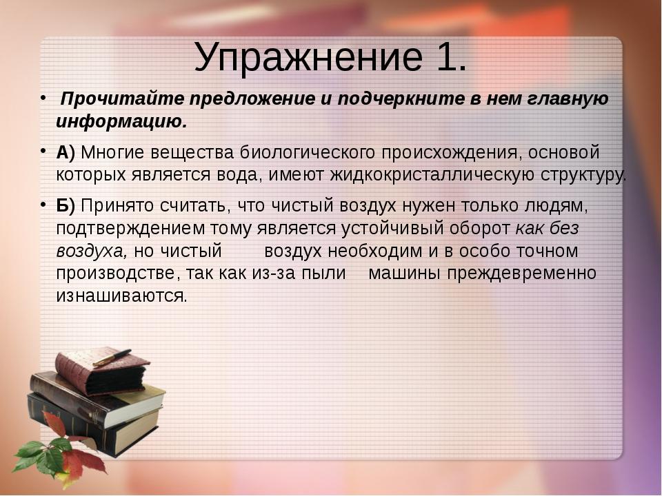 Упражнение 1. Прочитайте предложение и подчеркните в нем главную информацию....