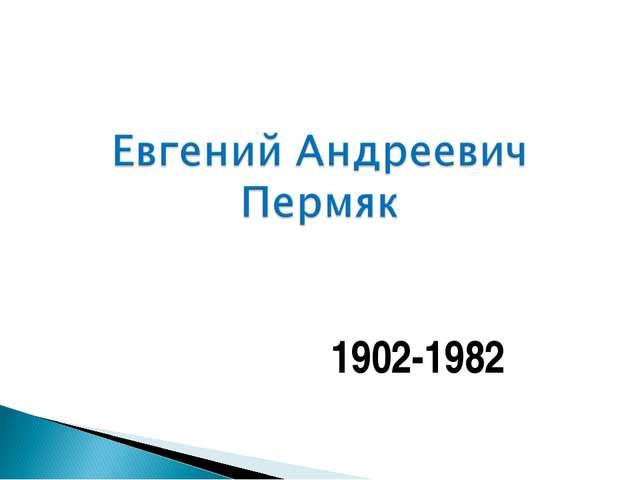 1902-1982