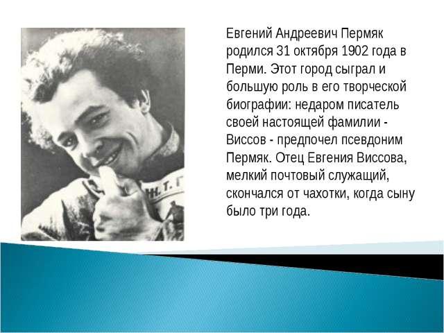 Евгений Андреевич Пермяк родился 31 октября 1902 года в Перми. Этот город сыг...
