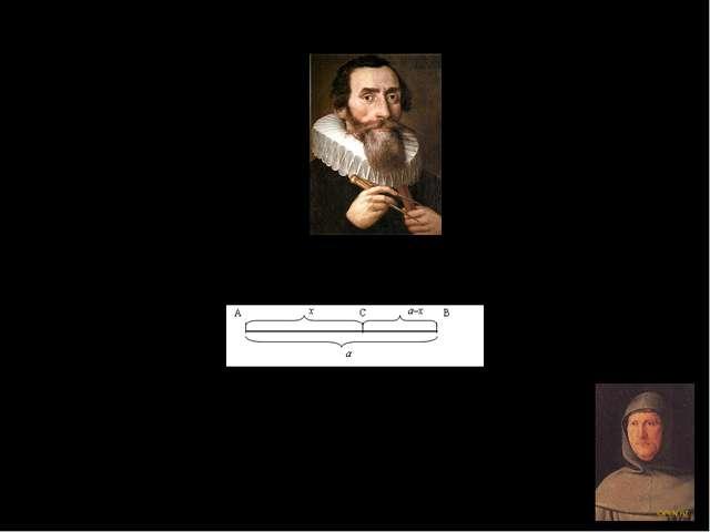 1 занятие Золотая пропорция . Общие сведения. Вопрос о математических предпос...