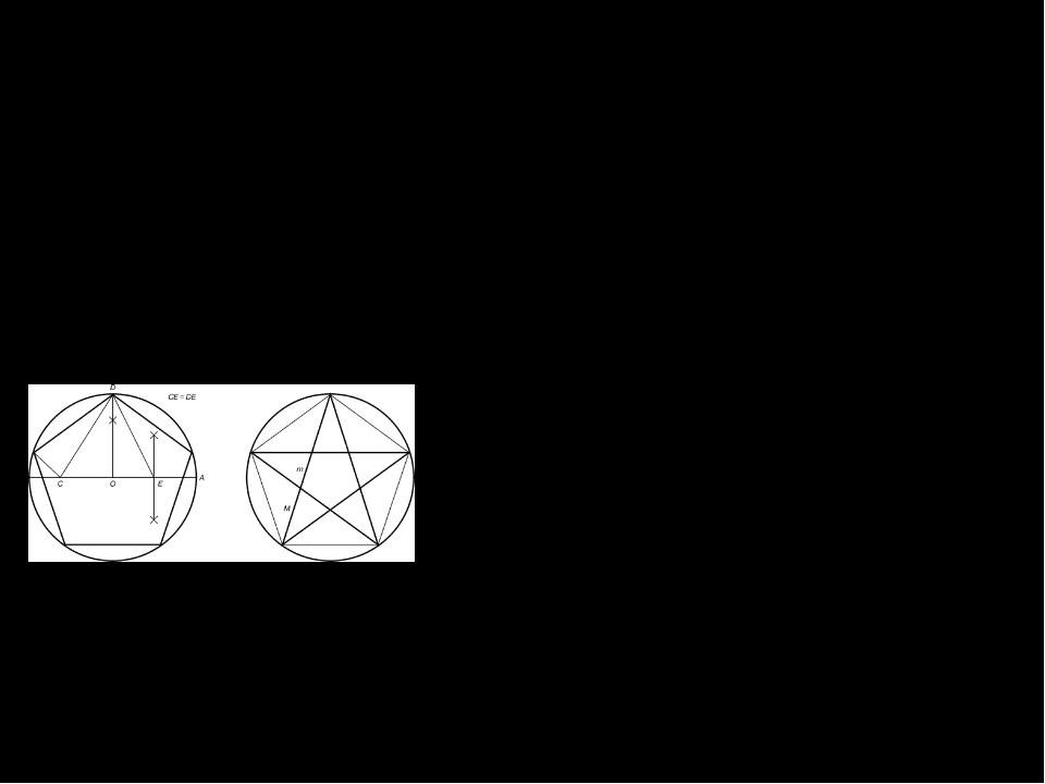 3 занятие. Золотая пропорция и связанные с нею соотношения.(возвышенный треуг...