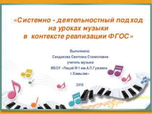 «Системно - деятельностный подход на уроках музыки в контексте реализации ФГ