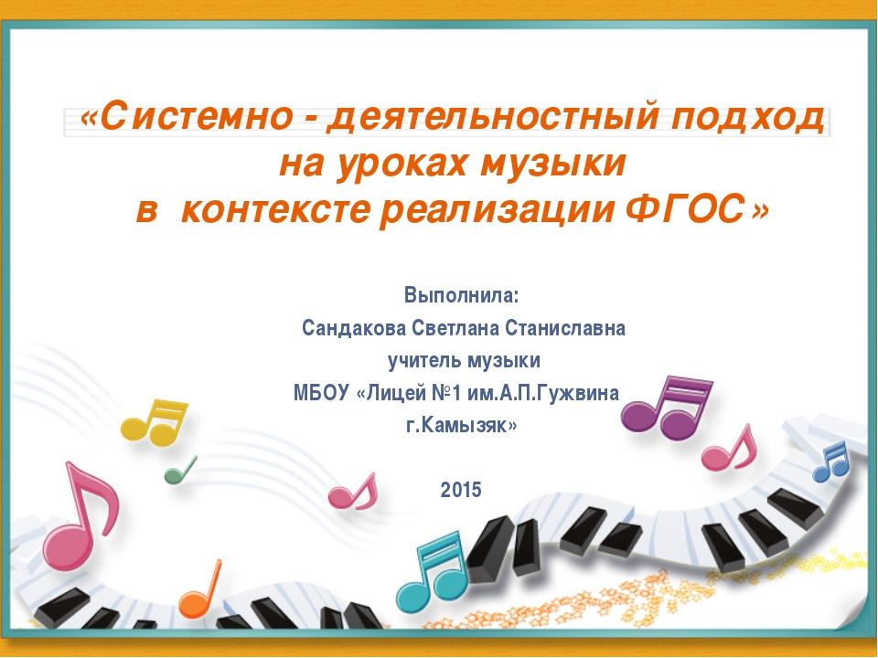 «Системно - деятельностный подход на уроках музыки в контексте реализации ФГ...