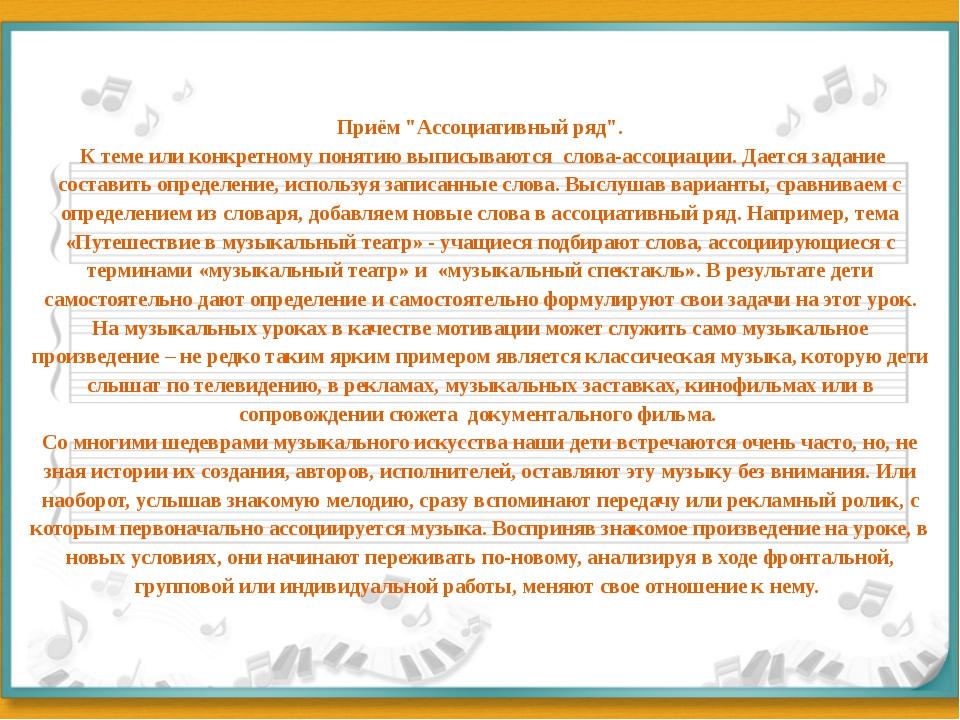 """Приём """"Ассоциативный ряд"""". К теме или конкретному понятию выписываются слова-..."""