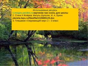 Используемые ресурсы 1.images.yandex.ru›картинки про осень для школы 2. Стихи