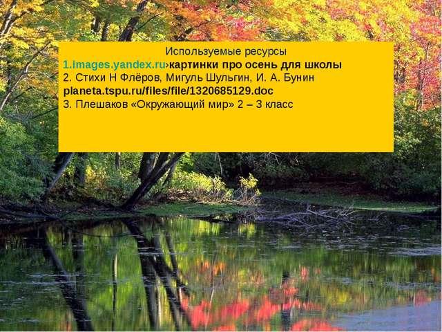 Используемые ресурсы 1.images.yandex.ru›картинки про осень для школы 2. Стихи...