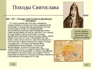 Походы Святослава 968 – 971 – Походы Святослава в Дунайскую Болгарию В X век