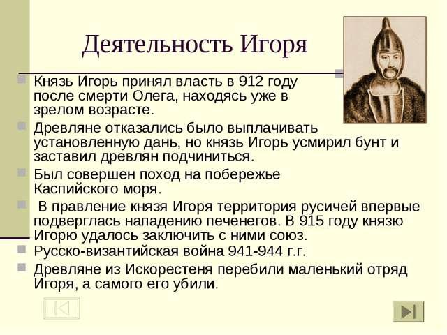 Деятельность Игоря Князь Игорь принял власть в 912 году после смерти Олега,...