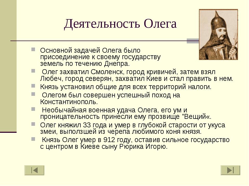 Деятельность Олега Основной задачей Олега было присоединение к своему госуда...