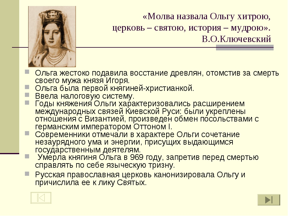 «Молва назвала Ольгу хитрою, церковь – святою, история – мудрою». В.О.Ключевс...