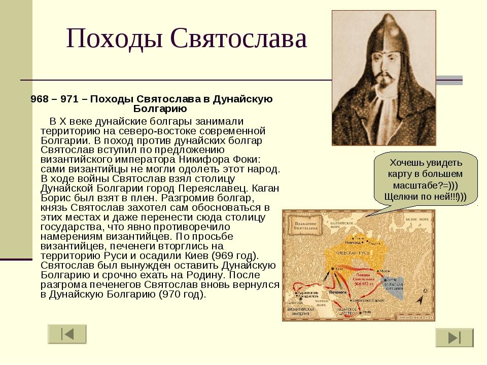 Походы Святослава 968 – 971 – Походы Святослава в Дунайскую Болгарию В X век...