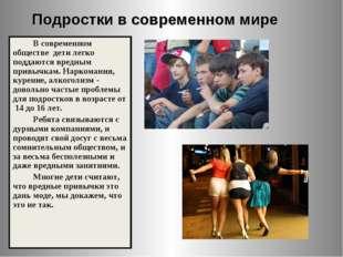 Подростки в современном мире В современном обществе дети легко поддаются вред