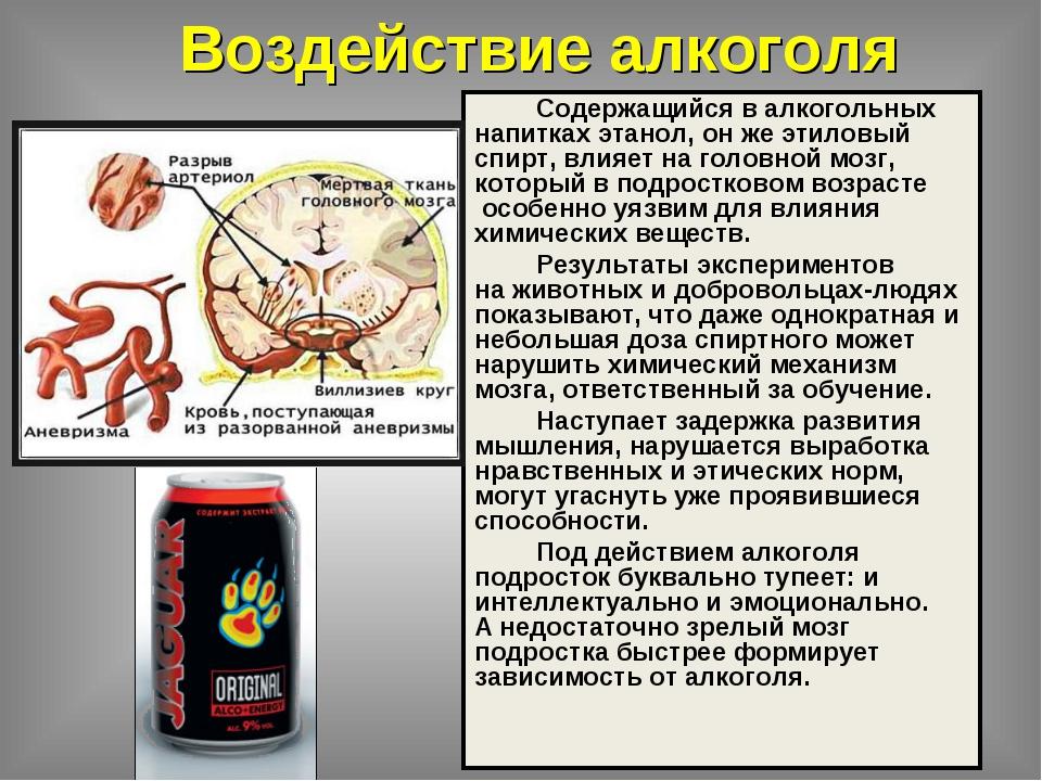 Воздействие алкоголя Содержащийся валкогольных напитках этанол, онже этилов...