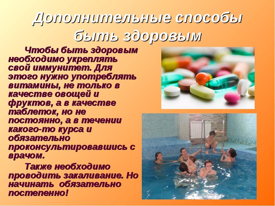 Дополнительные способы быть здоровым Чтобы быть здоровым необходимо укреплять...