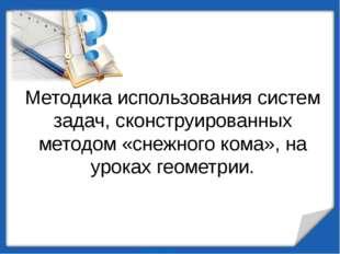 Методика использования систем задач, сконструированных методом «снежного кома