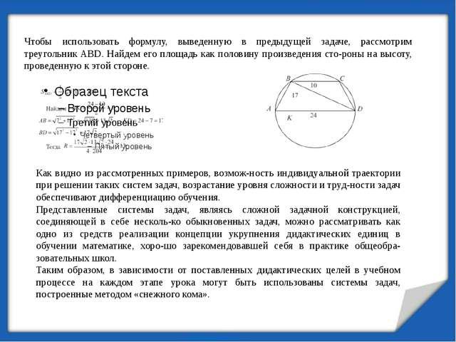Чтобы использовать формулу, выведенную в предыдущей задаче, рассмотрим треу...