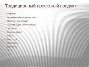Традиционный проектный продукт: Реферат Мультимедийная презентация Памятка ,