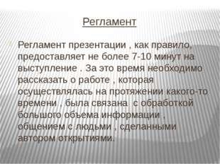 Регламент Регламент презентации , как правило, предоставляет не более 7-10 м