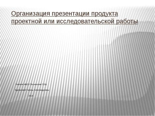Организация презентации продукта проектной или исследовательской работы Учите...