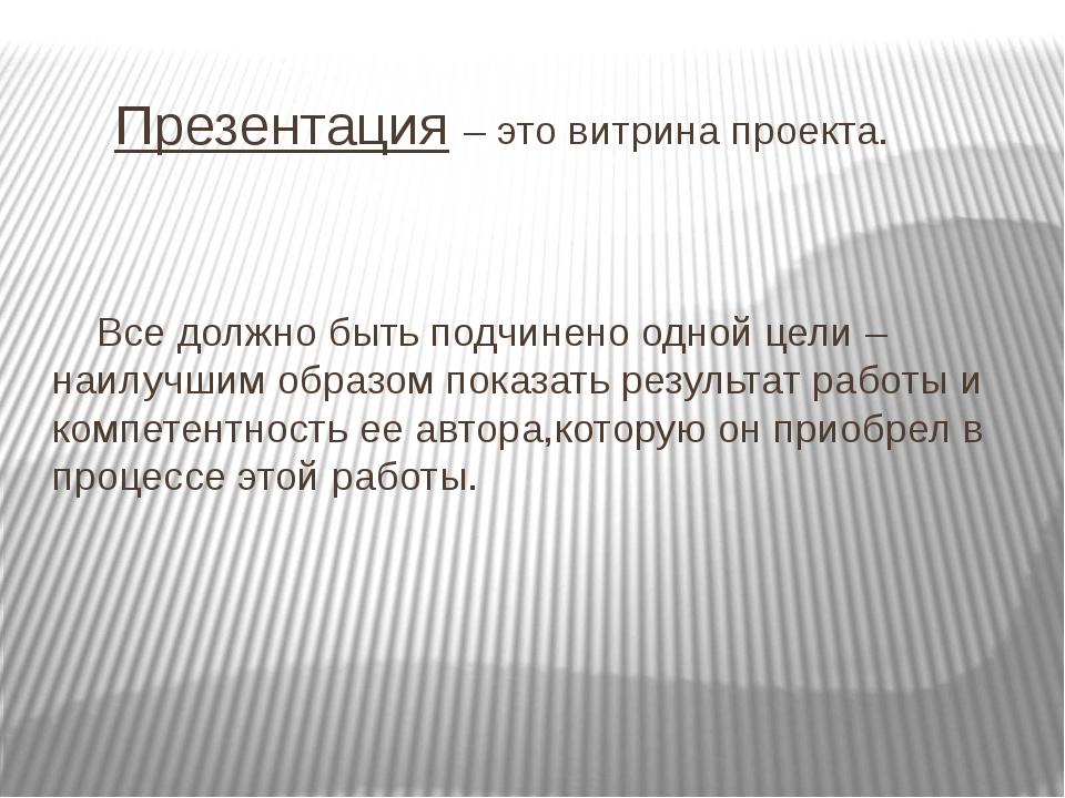 Презентация – это витрина проекта. Все должно быть подчинено одной цели – на...
