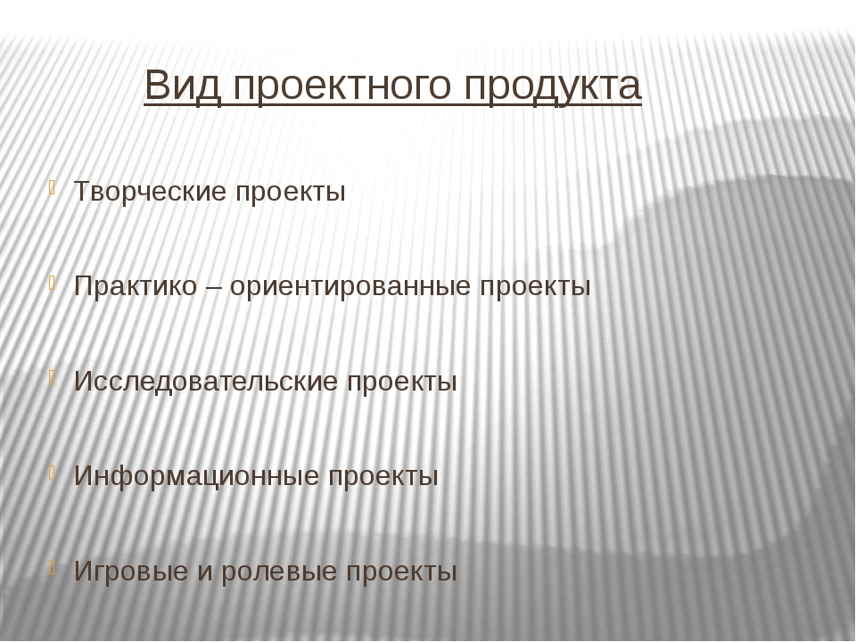Вид проектного продукта Творческие проекты Практико – ориентированные проект...