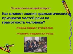 Учебный предмет: русский язык. Участники: учащиеся 3 А класса Основополагающ